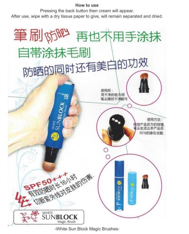 [工商免運] [韓國] WHITE SUN BLOCK MAGIC BRUSH 防曬霜刷! SPF50 +++紫外線防禦,天然成分