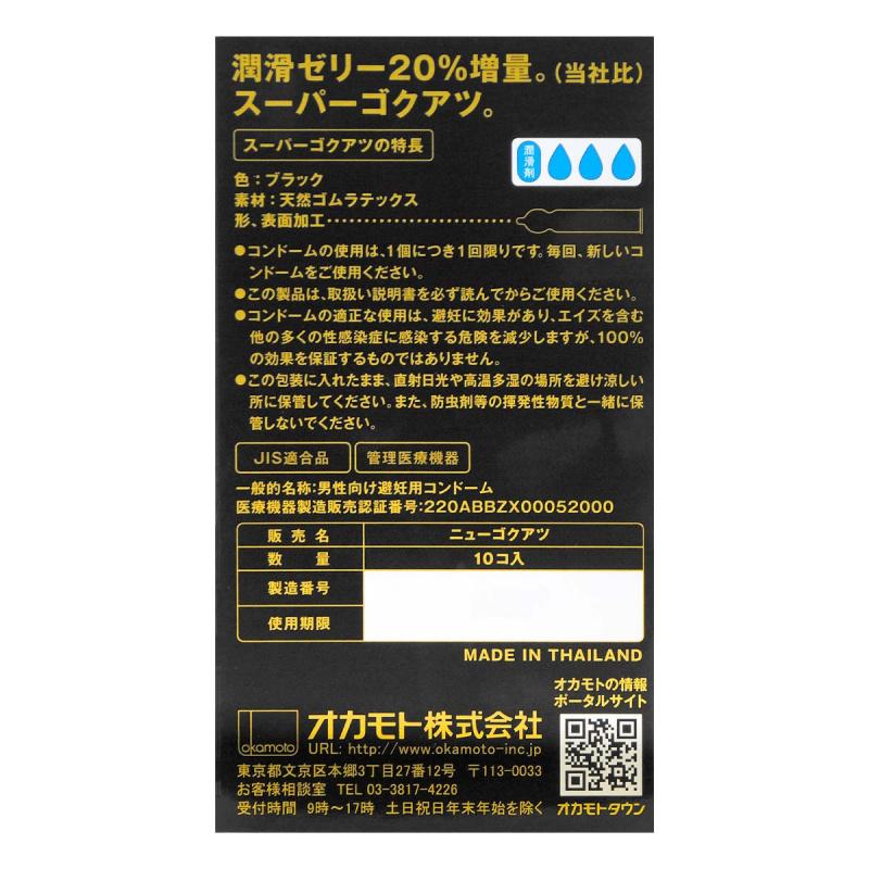 岡本 持久裝 0.12mm (日本版) 10片裝 乳膠安全套