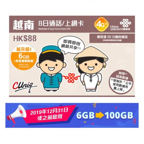 中國聯通 - (通話版)8日越南4G LTE無限上網卡數據卡Sim卡電話卡(首6GB 4G其後3G無限) - 啟用期限:30/11/2021