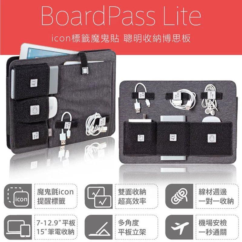 台灣Boardpass Lite線材電腦收納袋