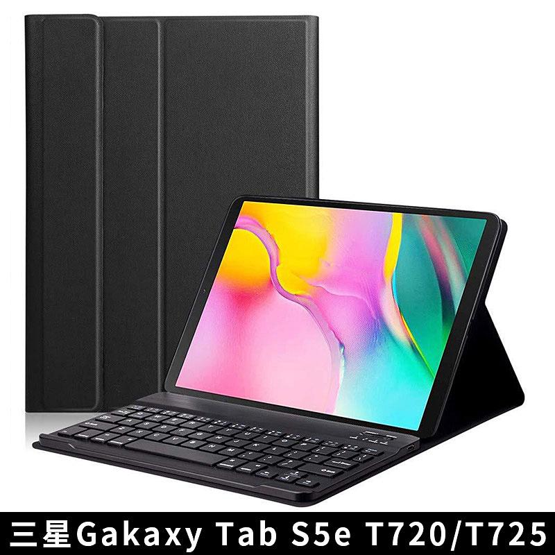 三星Tab S5e 無線藍牙鍵盤 保護套 10.5英寸 T720外接鍵盤殼 T725皮套