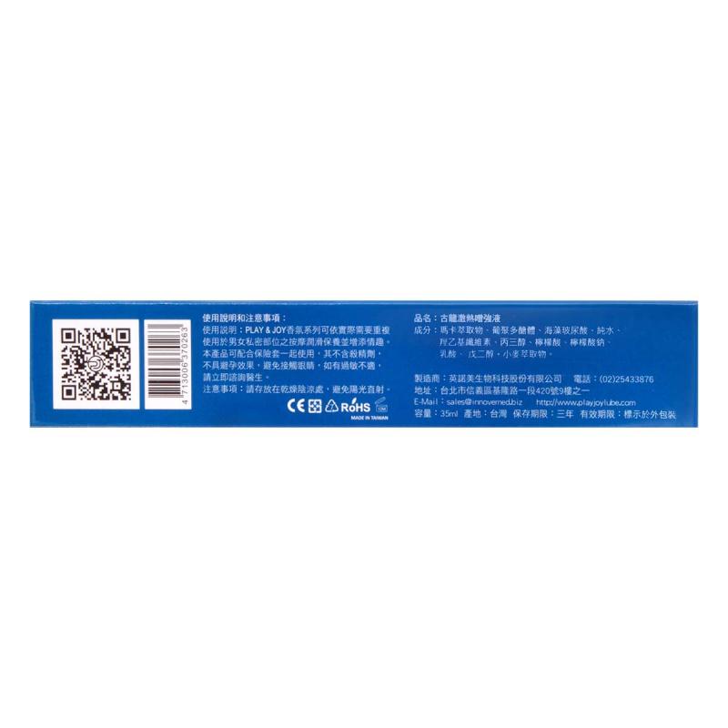 PLAY & JOY 古龍激熱增強水性潤滑劑 35ML