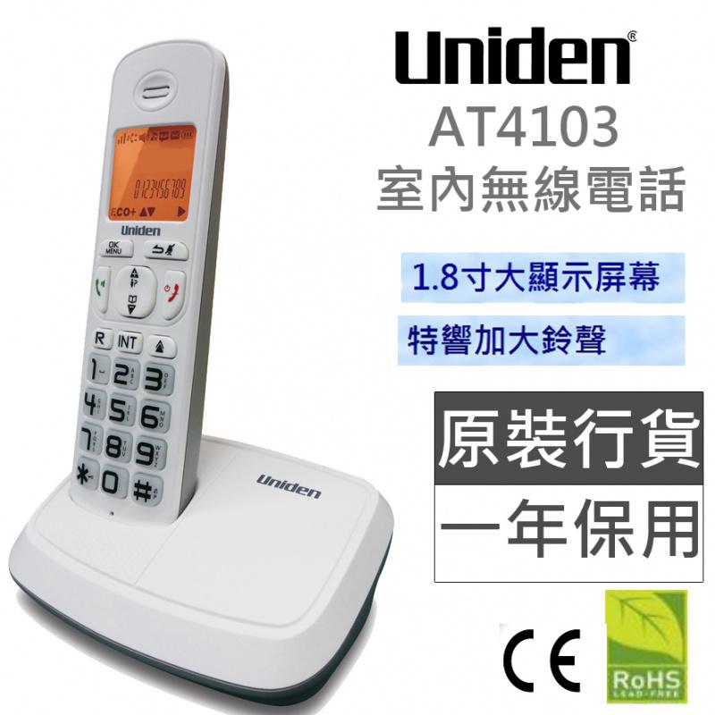 [工商免運] 日本Uniden - 室內無線電話 AT4103 白色 大屏幕大按鍵 大聲 Large Display Cordless Phone