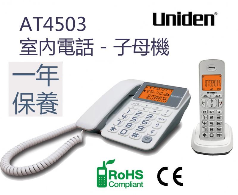 日本Uniden - 有線及無線子母電話 大屏幕大按鍵大聲 來電顯示 免提橙背光 AT4503 Combo phone Corded & Cordless Loud Big Display Big button with Speakerphone