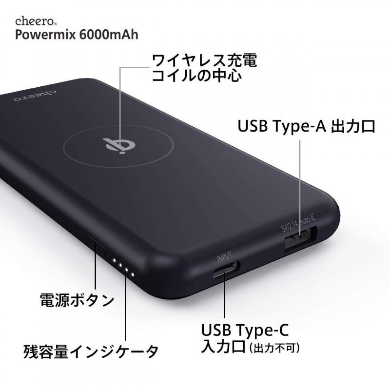 CHEERO - Powermix 6000mAh 無線充電流動電源