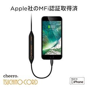 CHEERO - Tsuchino-cord 450mAh Lightning 傳輸線