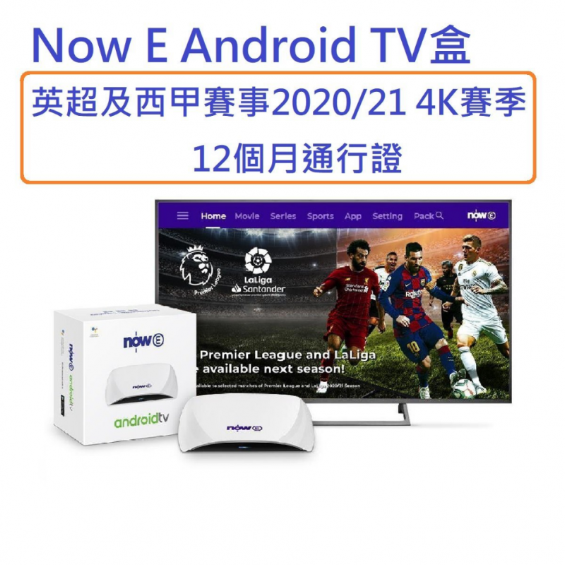 Now E Android TV 盒子 (星級足球版)(英超+西甲 12個月通行證)