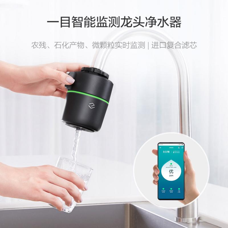 小米 一目智能監測龍頭凈水器