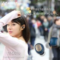 AVIOT TE-D01b 真‧無線藍牙耳機日本風調音+音樂細節強