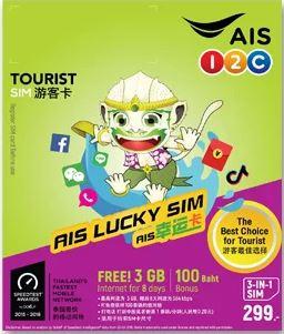 AIS 12C TOURIST SIM遊客卡
