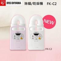 【香港行貨】IRIS OHYAMA FK-C2 多功能除蟎暖被乾燥機