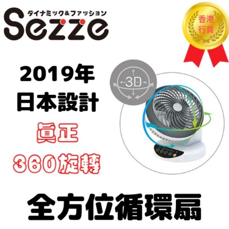 日本西哲Sezze 360旋轉 搖控靜音循環風扇 (YK-658S)