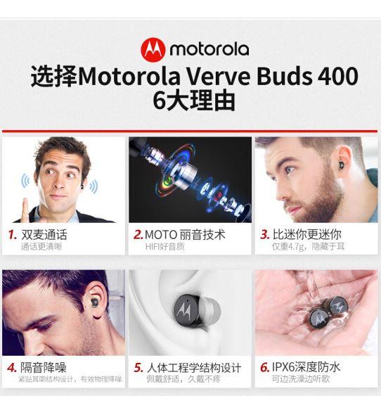 MOTOROLA VERVE BUDS 400 真無線耳機 [2色]