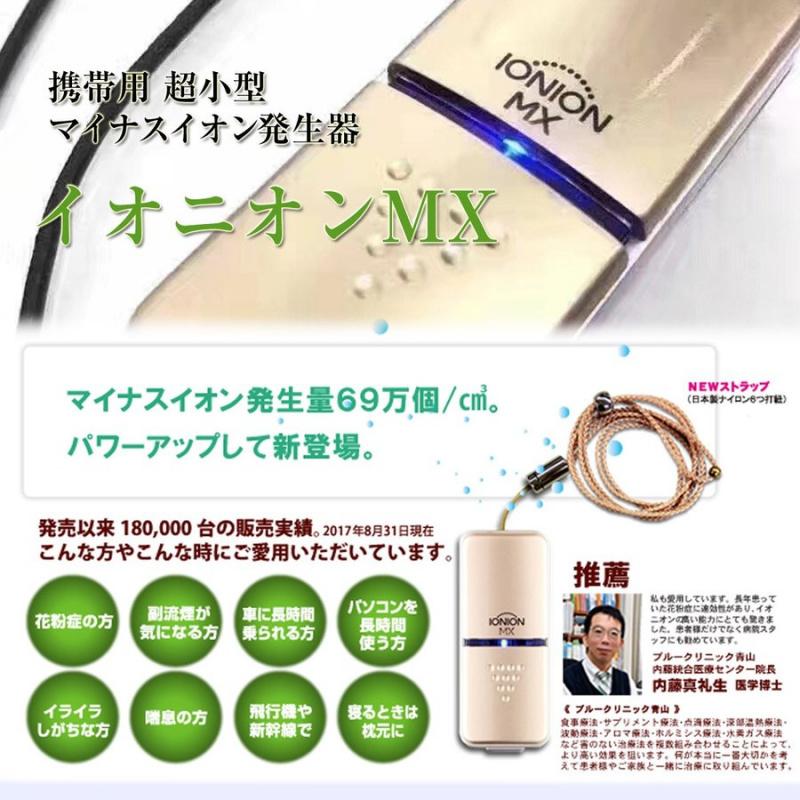 日本 IONION MX 超輕量隨身空氣清新機 🇯🇵日本製造🔥
