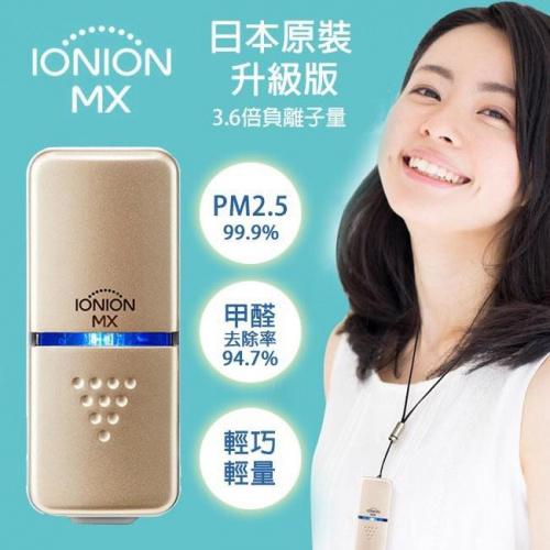 📣現貨📣現貨📣 ( 🇯🇵日本製造🔥人氣 IONION MX) 超輕量隨身負離子空氣淨化機 (☣️有效隔離PM2.5及病毒空氣🎉 )