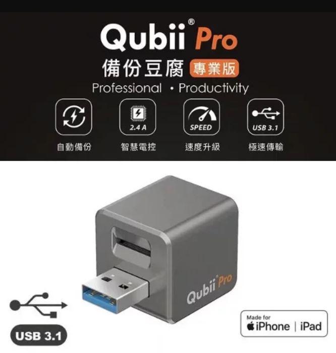 Maktar Qubii Pro 專業版備份豆腐[2色]