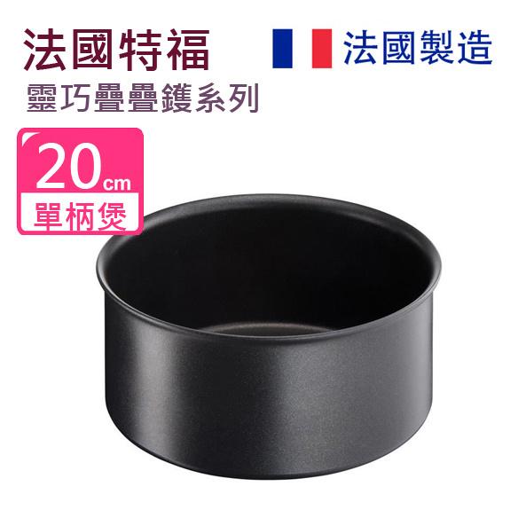 法國特福 Tefal - 靈巧疊疊鑊 Ingenio Expertise 電磁爐適用 20 CM 單柄煲 (不包括手柄) L6503002 法國製造超耐用易潔鍋 Induction Compatible Cooking Pots Sauce Pan