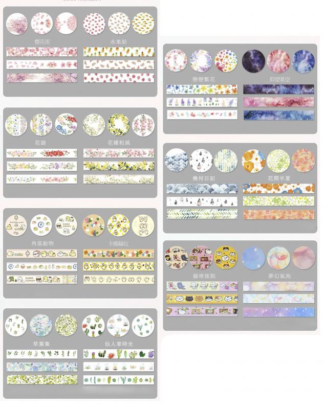 日本和紙膠帶禮裝1.5cm * 5m 3卷