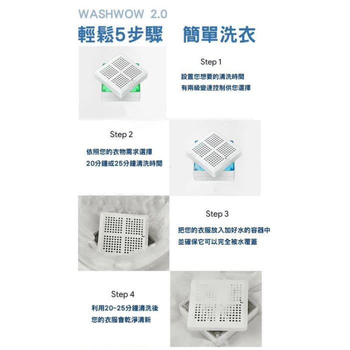 washwow 二代 水魔方 電解超聲波洗衣機