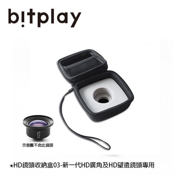bitplay HD Wide 鏡頭攜帶盒