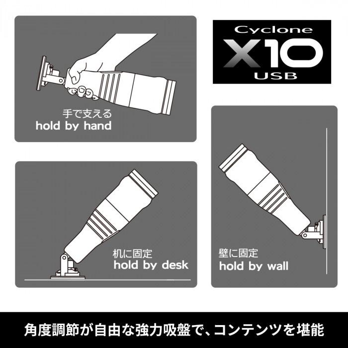 Cyclone X10 USB 電動轉動飛機杯