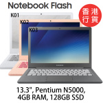 "Samsung Notebook Flash 13.3"" 筆記簿型電腦 (NP530XBB) [3色]"