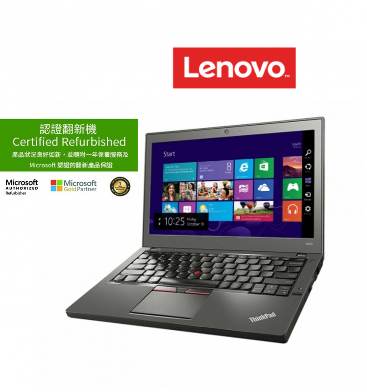"Lenovo ThinkPad X250 12.5""吋手提電腦 [官方翻新品]"
