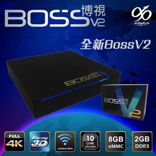 BossTV 博視 V2 全球直播盒子