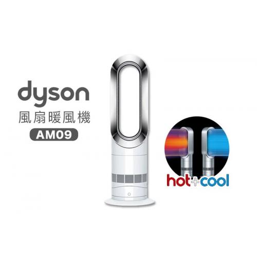 【香港行貨】Dyson AM09 Hot + Cool 風扇暖風機【3色】