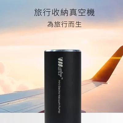 VMSTR 旅行收納真空機 現貨