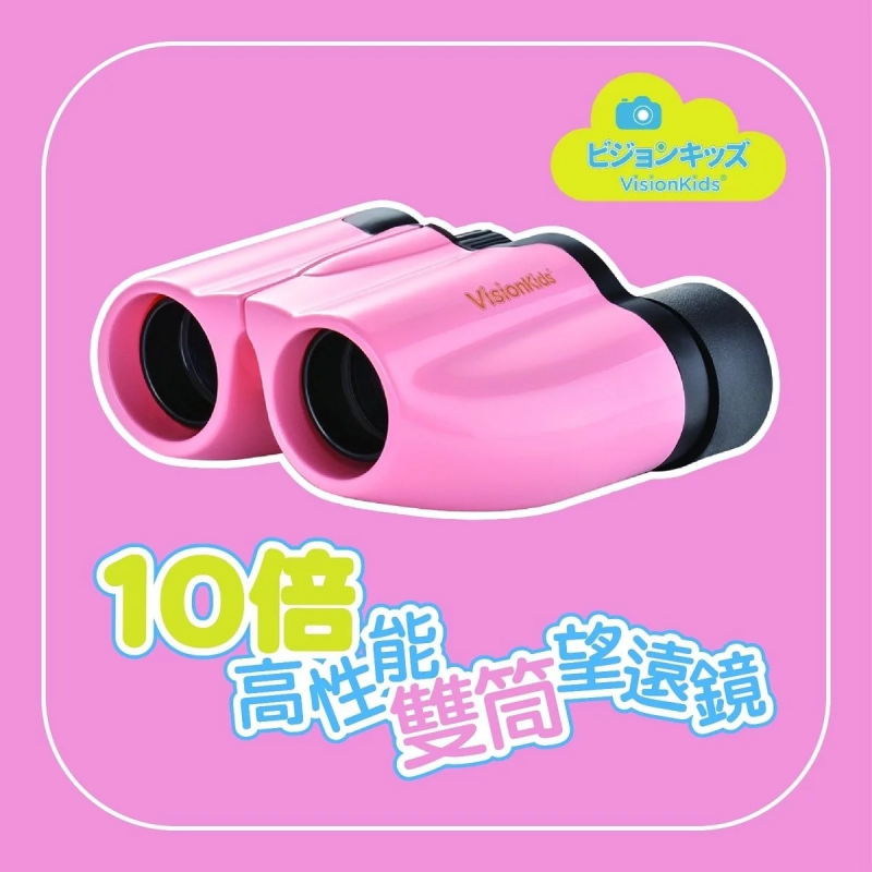 VisionKids Binoculars 10x 高性能雙筒望遠鏡