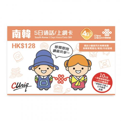 中國聯通 - (通話版) 5日南韓4G/3G無限上網卡數據卡電話卡sim卡(10GB高速數據) - 啟用期限: 30/09/2021