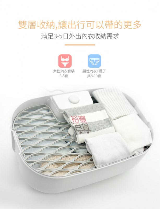 旅行便攜式內衣消毒殺菌乾衣器盒