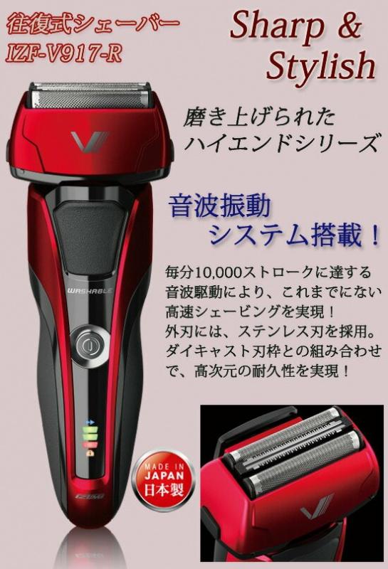 日本No.1鬚刨品牌 Izumi 頂級9系列 V917聲波驅動電動剃鬚刨-全機防水-1個月驚人電量-活動刀頭-Made in JAPAN