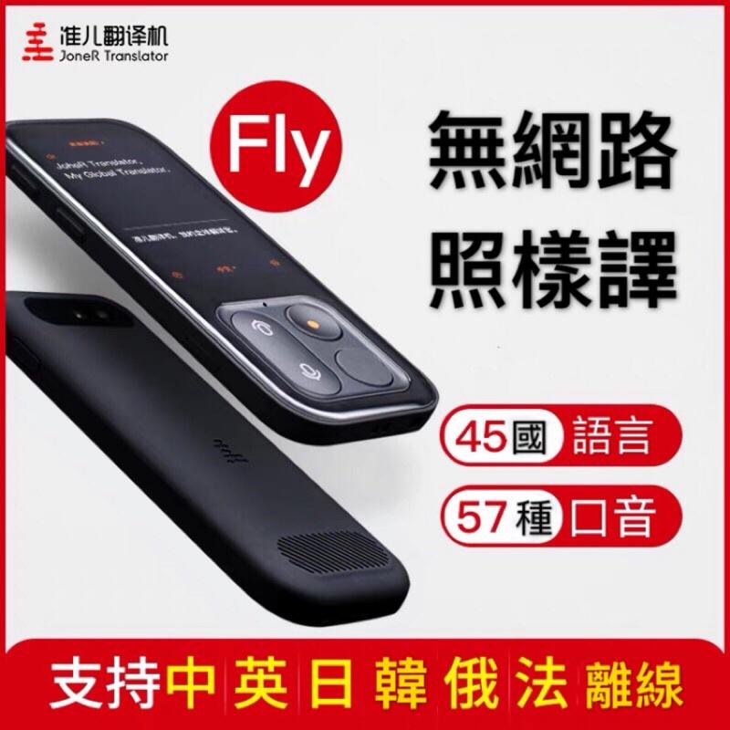 【香港行貨】準兒 Alcorrect JONER FLY 準兒翻譯機FLY