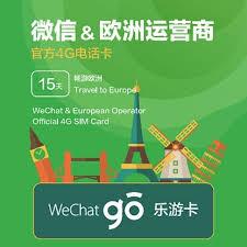 WECHAT「GO歐洲樂遊卡」15天歐洲32國1.5GB高速數據+限速任用+30分鐘通話。