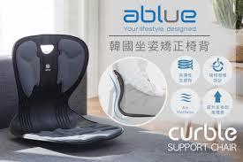 Ablue 韓國坐姿矯正健康椅背 香港行(韓國製造) 黑色