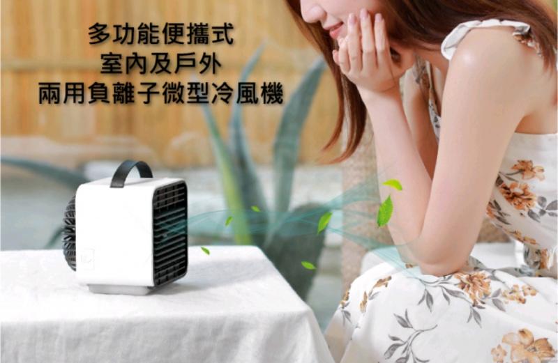 Vioo 負離子微型冷風機 [3色]