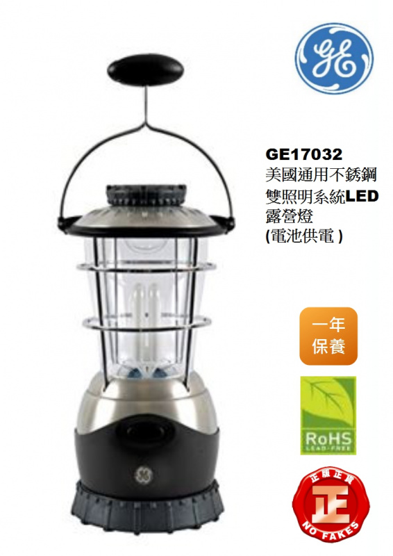 GE - 不銹鋼雙照明系統LED/熒光燈 露營燈 戶外燈 緊急照明- GE-17032 Steel Beam Dual Light System LED/Fluorescent Lantern for Camping/ Power Outages