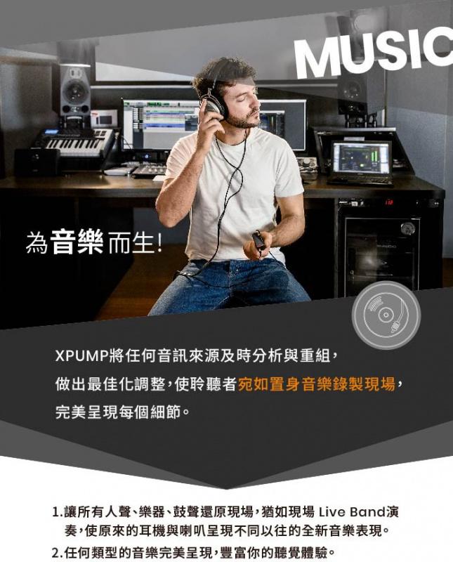 Xround XPUMP Premium 智慧音效引擎