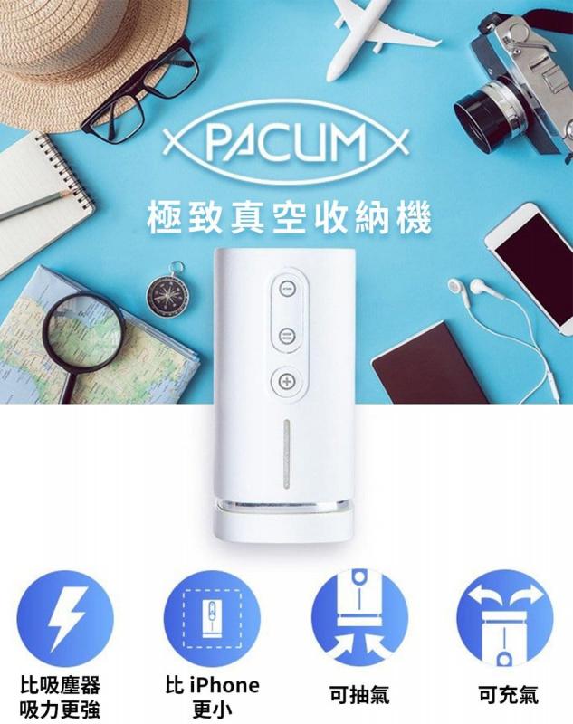 Pacum 兩用真空收納機 [3色]