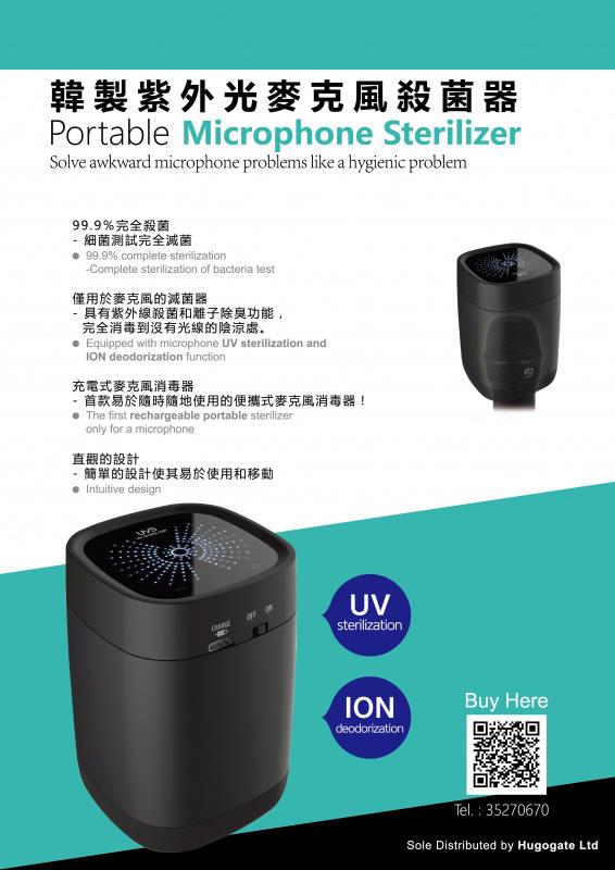 韓製紫外光麥克風殺菌器