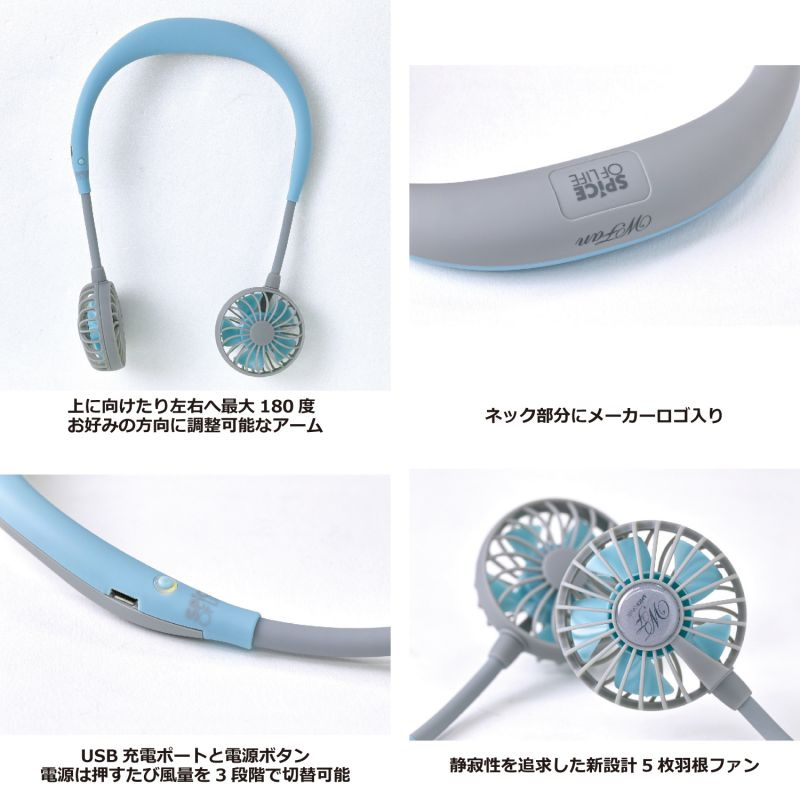 W Fan USB充電式掛頸風扇 [7色]