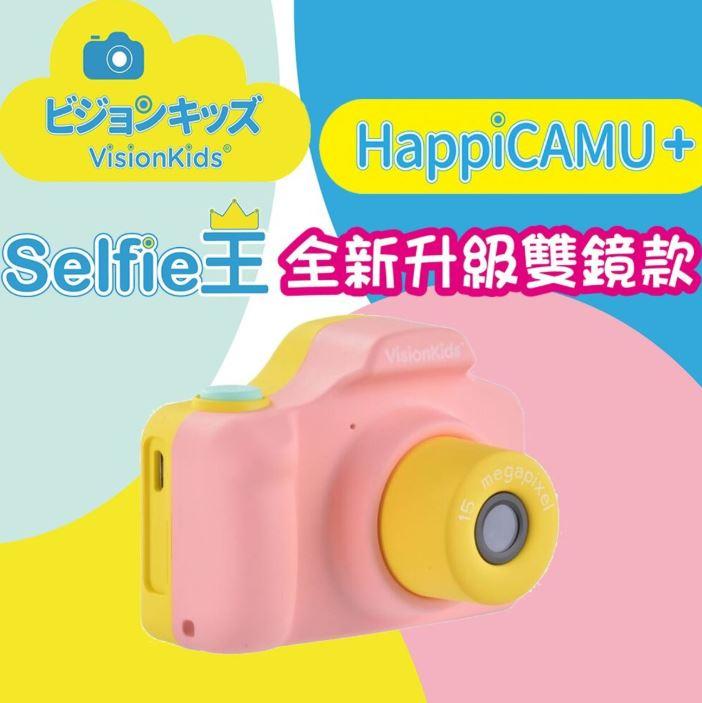 VisionKids - HappiCAMU Plus 2019版 2000萬像素雙鏡 [2色] [JP-053(BL) / JP-054(PK)]