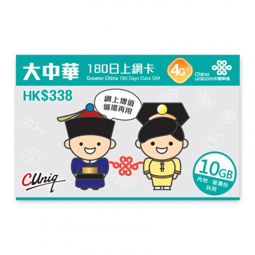 中國聯通 - 180日中國內地、香港、台灣及澳門4G LTE上網卡數據卡Sim卡(10GB高速數據) - 啟用期限: 30/11/2021