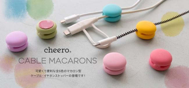 Cable Macarons 桌面電纜管理固定捲軸【一盒6個】