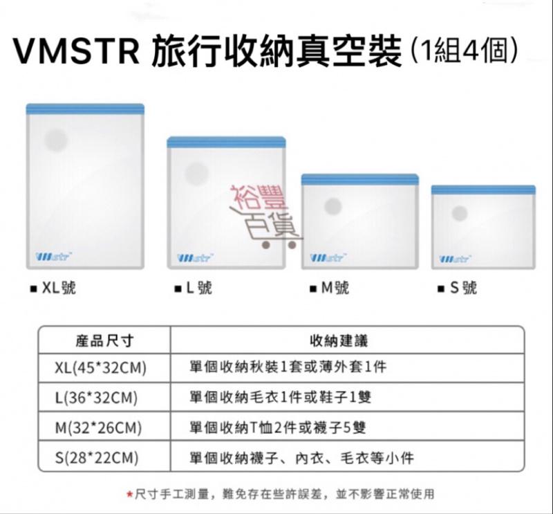 VMSTR 旅行收納真空機