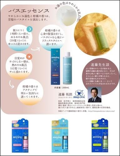 日本製Anming 睡眠精油噴霧🤩(15ml)