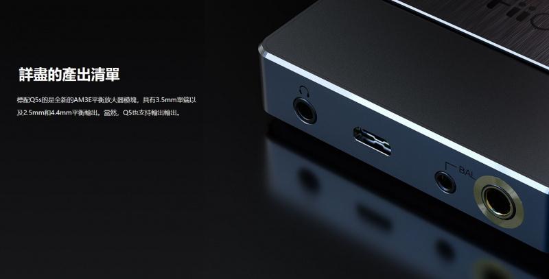 【香港行貨】Fiio Q5s 【旗艦巨作,全新升級】