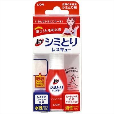日本獅王衣物污漬急救劑17ml